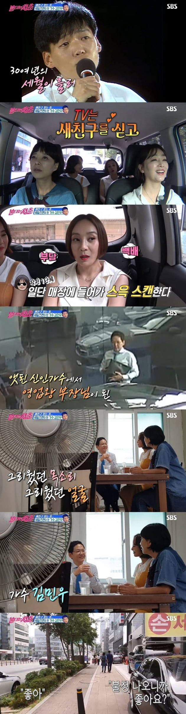 '불타는 청춘' /사진=SBS 방송화면 캡처