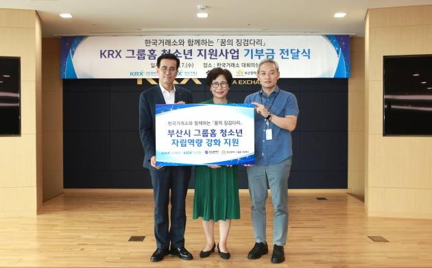 KRX국민행복재단,그룹홈 청소년 자립역량 강화 지원