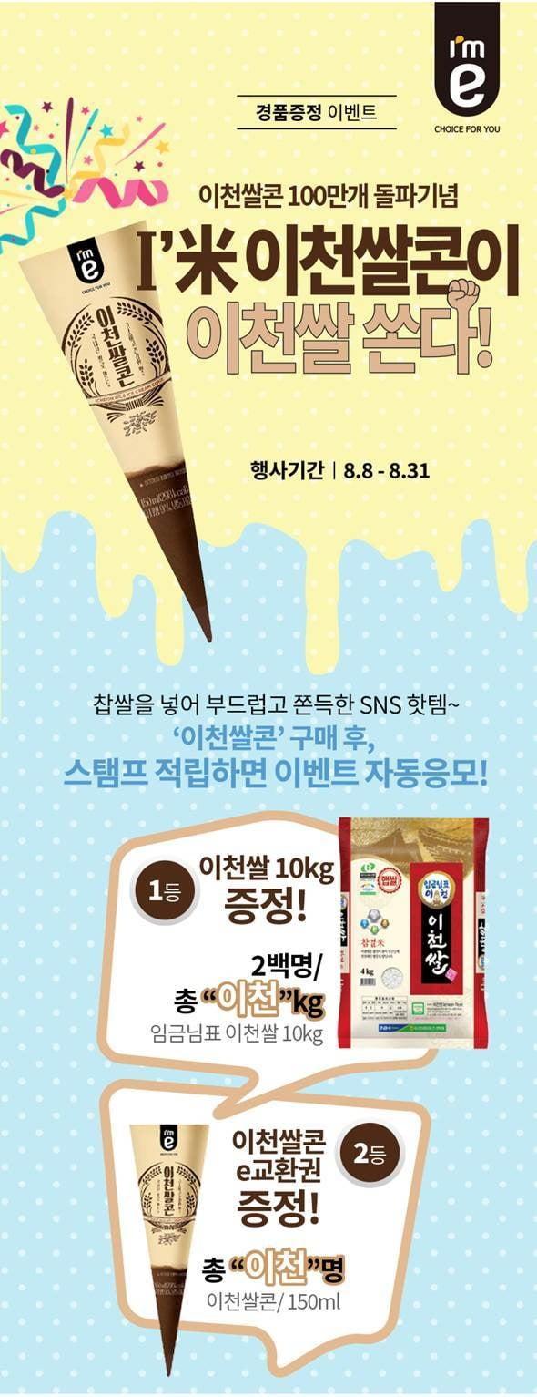 """이마트24, '이천쌀콘' 100만개 판매…""""이천쌀 10kg 쏜다"""""""