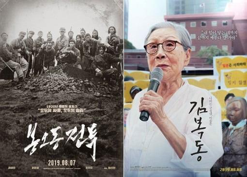 '엑시트' 박스오피스 1위 / 사진 = '봉오동전투', '김복동' 포스터