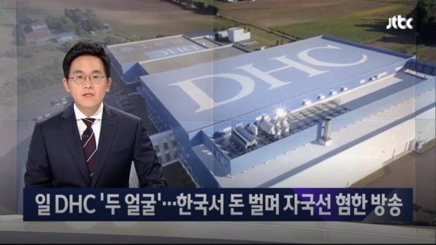 일본 DHC/사진=JTBC