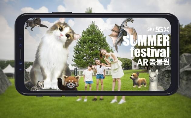SK텔레콤은 오는 13일부터 서울 올림픽공원과 여의도공원에 아이·어른 모두 즐길 수 있는 증강현실(AR)동물원'을 연다.