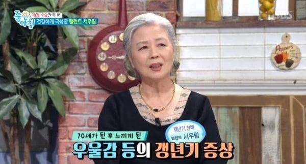 서우림 폐암수술 /사진 = '좋은아침' 방송 캡처