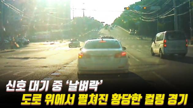 아차車 | 신호 대기 중 '날벼락'…도로 위에 펼쳐진 황당한 컬링 경기