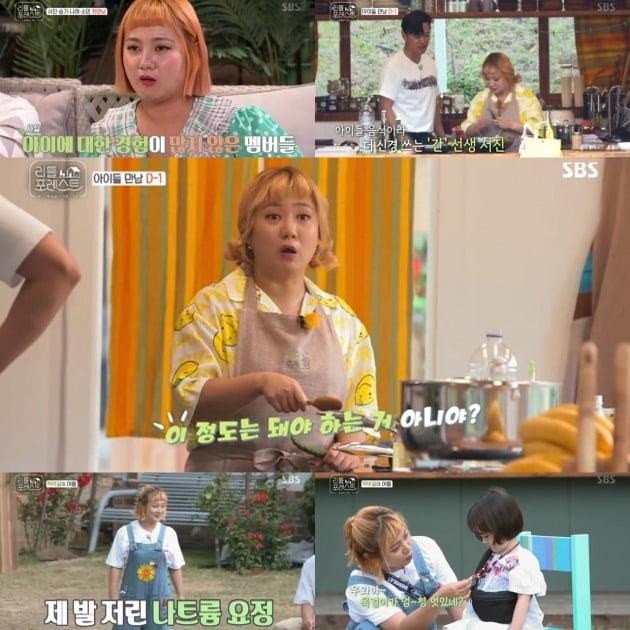 '리틀 포레스트' 박나래 이서진 /사진=SBS