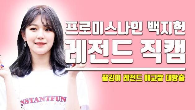 최애픽 | 프로미스나인 백지헌 '메불메 없는 극강 눈웃음'…꿀깅이 애교 모음집