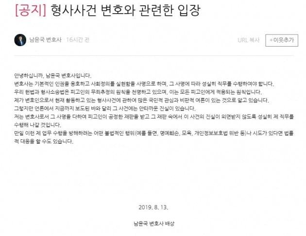 고유정 변호사 남윤국 변호사 /사진=남윤국 변호사 블로그
