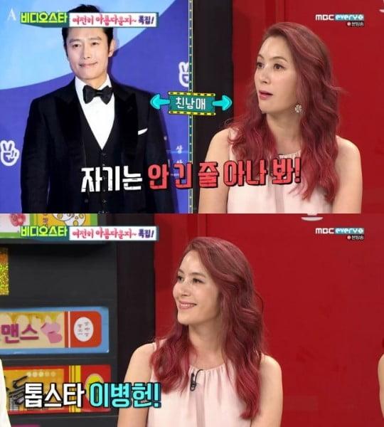 이지안/사진=MBC에브리원 '비디오스타' 이지안 영상 캡처