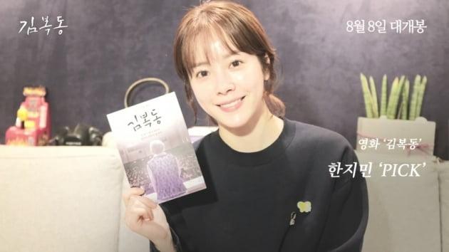 한지민/사진=영화 '김복동' 제공