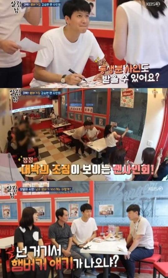 '사인회 가진' 김승현, 햄버거1000개 준비했는데… 결과 보니