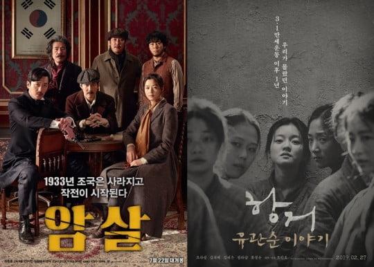'암살', '항거 : 유관순 이야기' /사진=각 영화 포스터