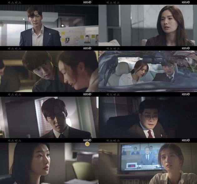 '저스티스' 나나 /사진=KBS2 방송화면 캡처