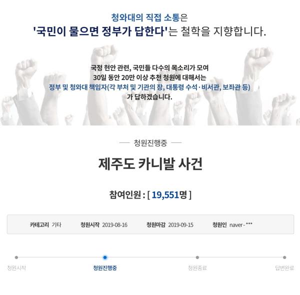 제주도 카니발 폭행 사건 게시물/ 사진=청와대 국민청원 홈페이지
