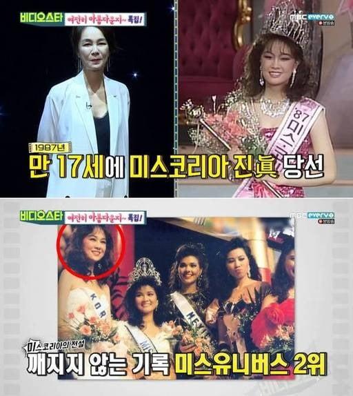 '미스코리아 출신' 장윤정/사진=MBC 에브리원