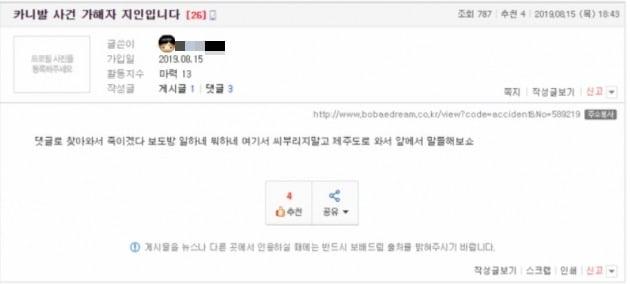 """제주 카니발 폭행 가해자 지인 """"앞에 와서 말해라"""" vs 네티즌 """"주소 불러라"""" 온라인戰"""