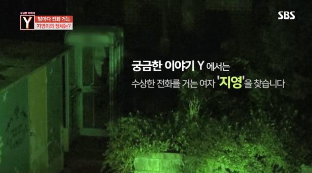 '궁금한 이야기Y' 수상한 그녀/ 사진=SBS '궁금한 이야기Y'