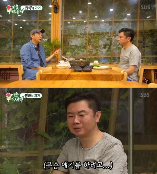장진 감독과 임원희/사진=SBS