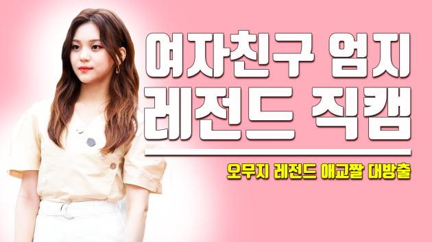 최애픽 | 여자친구 엄지 '도무지 헤어나올 수 없는 오무지 미소'…애교 엄지척