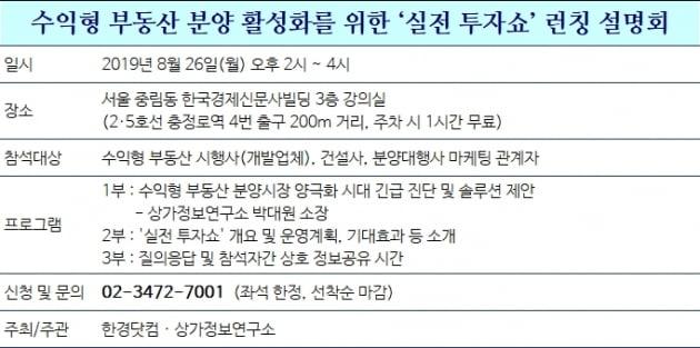 [한경부동산] 26일, 수익형 부동산 분양 활성화를 위한 '실전 투자쇼' 런칭 설명회