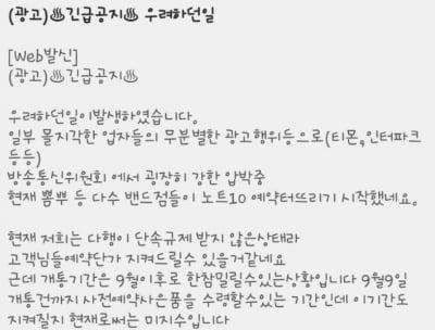 """""""터질 게 터졌다"""" 갤노트10, 나오자마자 '발칵'"""