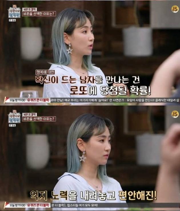 예은/사진=tvN