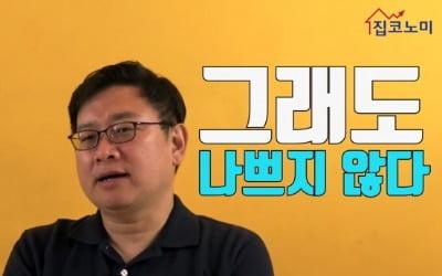 [집코노미TV] 경제 추락해도 부동산 괜찮을까?