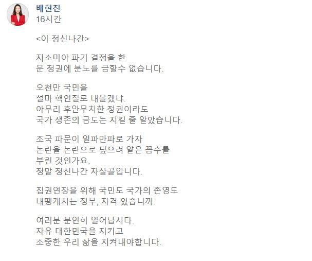 배현진 페이스북