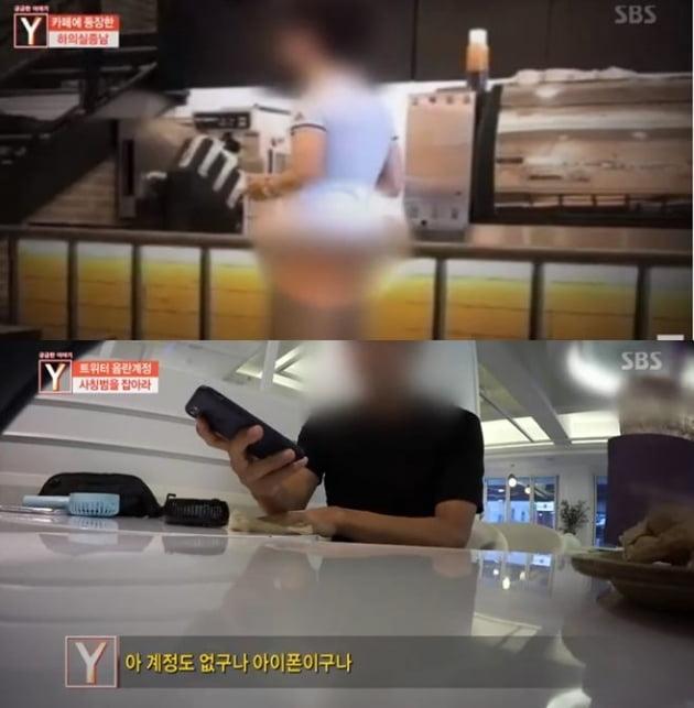 '궁금한 이야기 Y' 충주 팬티남/사진=SBS