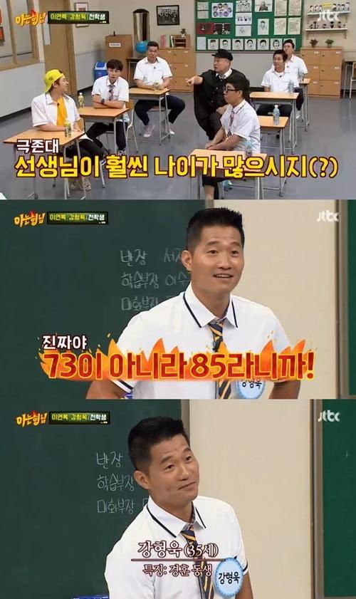 강형욱/사진=JTBC