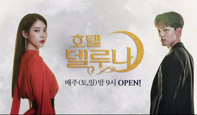 '호텔 델루나'/ 사진=tvN 홈페이지