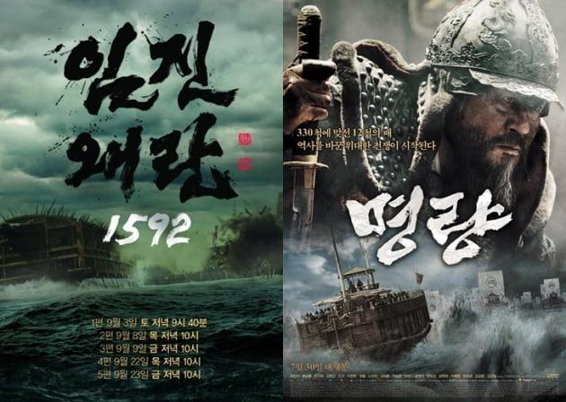 /사진=영화 '명량', KBS 1TV '임진왜란1592' 포스터