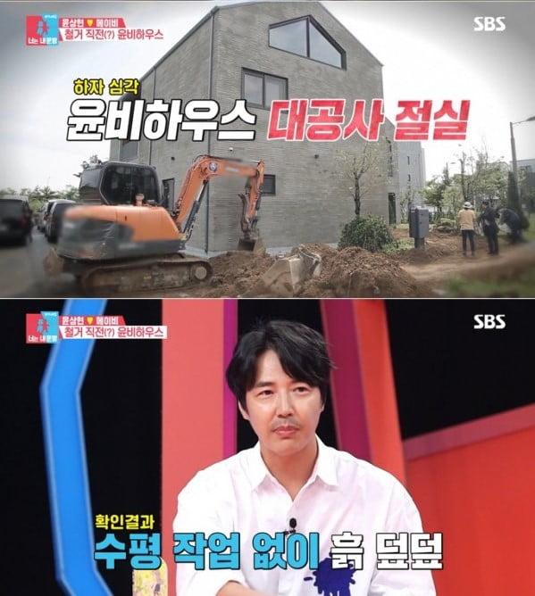 윤상현·메이비 부부의 새집/사진=SBS