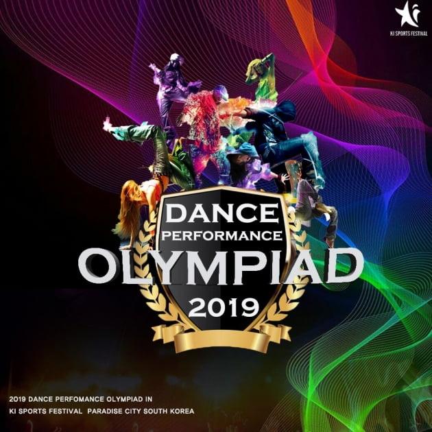 댄스 퍼포먼스 올림피아드(DANCE PERFORMANCE OLYMPIAD) 2019, 키스포츠페스티벌에서 열린다