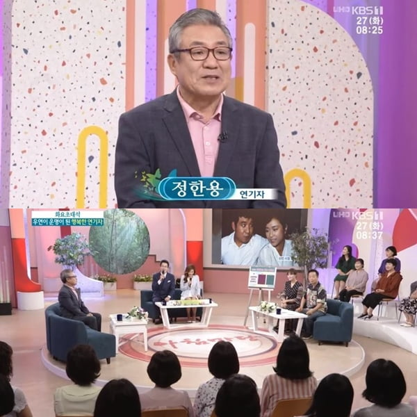 정한용/사진=KBS 1TV '아침마당' 정한용 영상 캡처