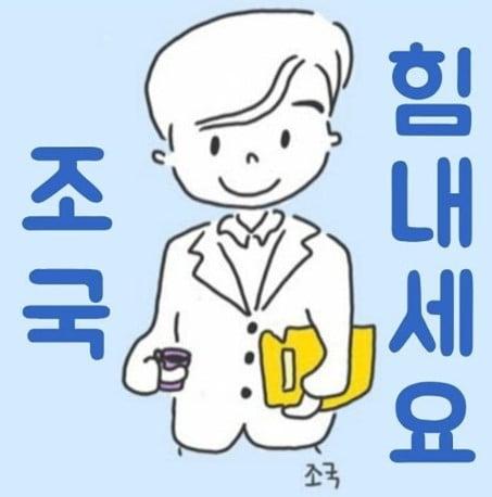"""""""조국 힘내세요"""" 포털사이트 실검 등장 … 오후3시 지지자들 총집결"""