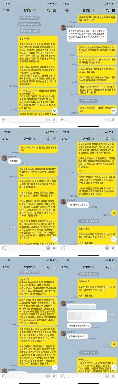 부실공사 논란에 휩싸인 윤상현 집 시공사 측이 윤상현과 나눈 카톡 대화 일부를 공개/사진=법무법인 에스엔