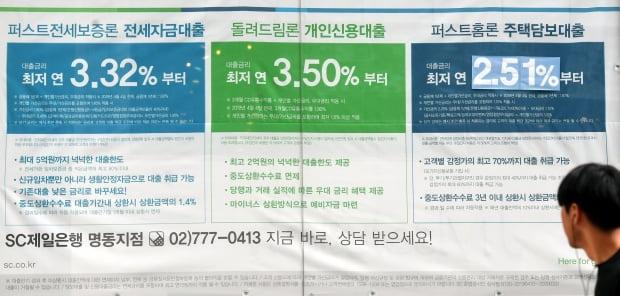 주택담보대출금리가하락하고있는가운데서울시내한시중은행외벽에대출금리안내현수막이걸려있다./허문찬기자  sweat@hankyung.com