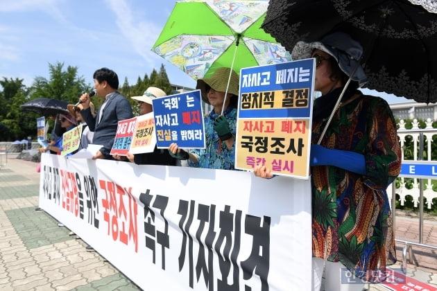 [포토] 자사고 폐지 국정조사 즉각 실시하라