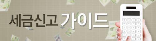 """상반기 근로장려금 신청기한 '10일'…""""이 날들은 꼭 기억하자"""""""