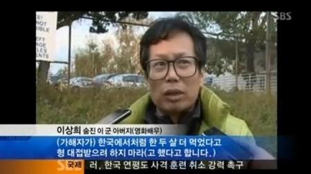 배우 이상희./ 사진=SBS 뉴스 방송화면