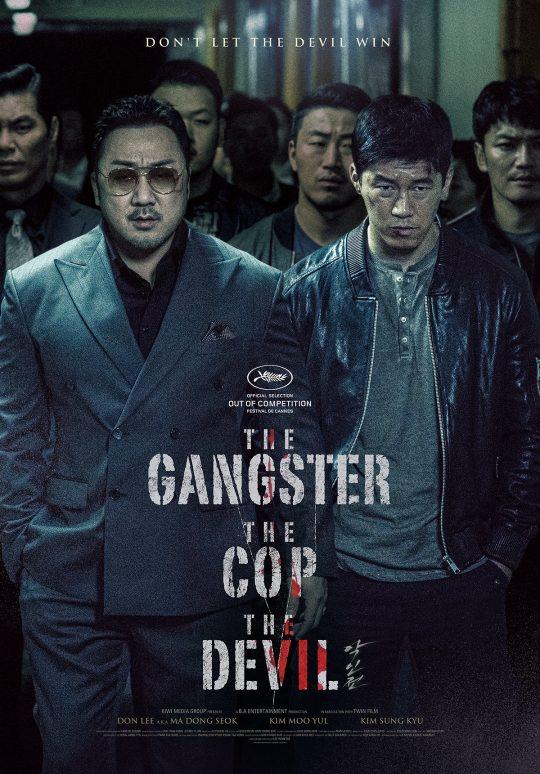 영화 '악인전' 해외 포스터. /사진제공=키위미디어그룹
