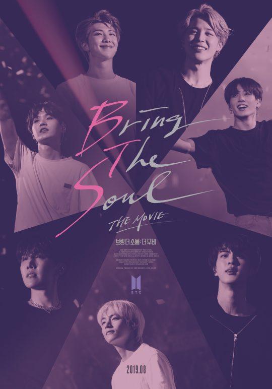 그룹 방탄소년단의 영화 '브링 더 소울 : 더 무비'의 포스터. / 제공=빅히트엔터테인먼트