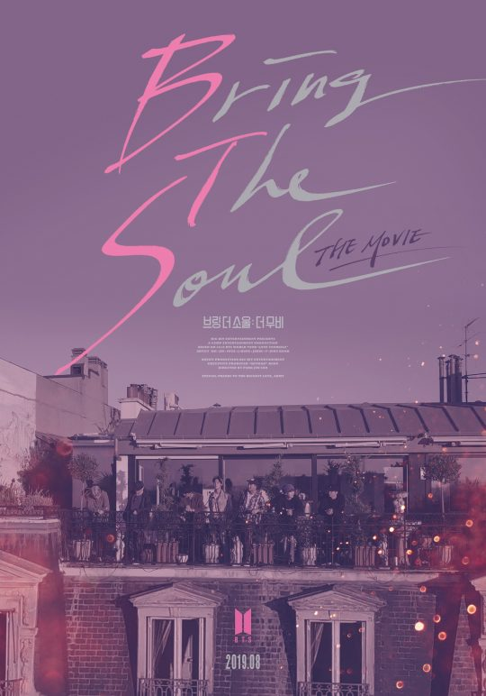 그룹 방탄소년단의 영화 '브링 더 소울 : 더 무비' 포스터. / 제공=빅히트엔터테인먼트