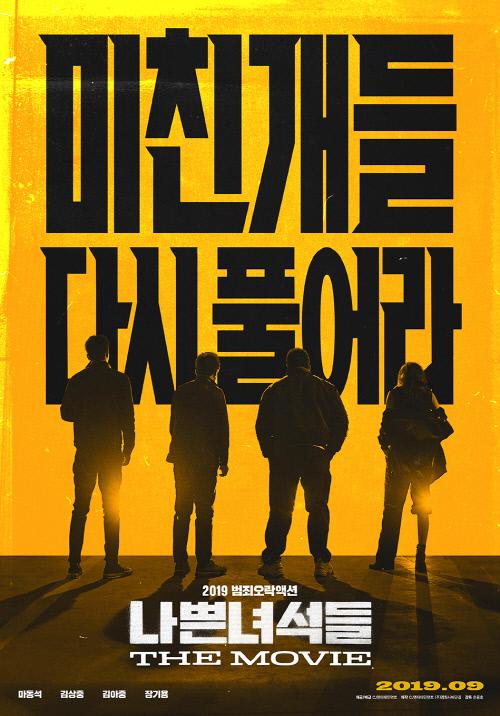 영화 '나쁜녀석들' 포스터./ 사진제공=CJ엔터테인먼트