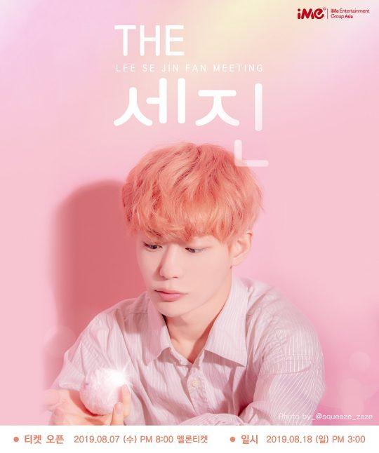 이세진 팬미팅 포스터./사진제공=iMe KOREA