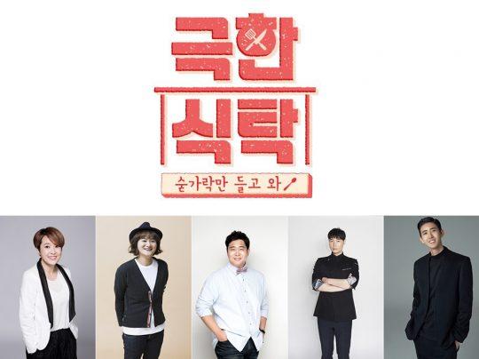 '극한식탁' MC 송은이(왼쪽부터), 김신영, 문세윤, 최현석, 광희. /사진제공=각 소속사, Olive