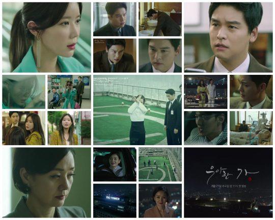 MBN 새 수목드라마 '우아한 가' 2차 티저 영상. /사진제공=MBN