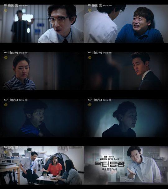 '닥터탐정' 예고 영상./사진제공=SBS