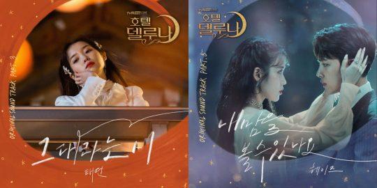 tvN 토일드라마 '호텔 델루나 OST' 커버 이미지. / 사진제공=냠냠엔터테인먼트