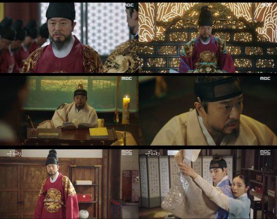 '신입사관 구해령' 방송 화면,/사진제공=MBC
